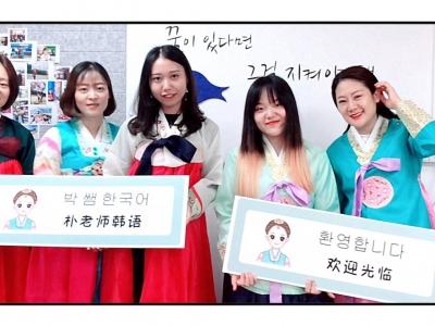 佛山首家专业韩语教育品牌 | 朴老师韩语开业活动精彩回顾